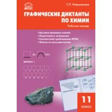 Графические диктанты по химии. 11 класс. Рабочая тетрадь. ФГОС