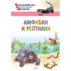 Амфибии и рептилии. Иллюстрированная энциклопедия школьника