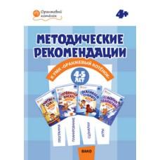 """Методические рекомендации к УМК """"Оранжевый котёнок""""для занятий с детьми 4-5 лет"""
