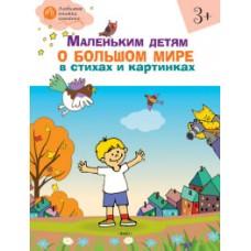 Маленьким детям о большом мире в стихах и картинках