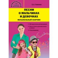 Песни о мальчиках и девочках: музыкальный сборник
