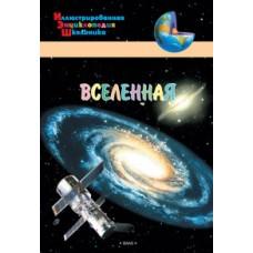 Вселенная. Иллюстрированная энциклопедия школьника