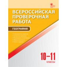 География. 10-11 классы. Всероссийская проверочная работа (ВПР). ФГОС