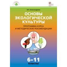Основы экологической культуры. 6-11 классы. Программа курса и методические рекомендации. ФГОС