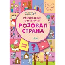 Развивающие головоломки. Розовая страна. Развивающее пособие для детей 5-7 лет