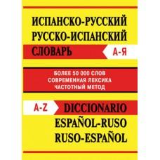 Испанско-русский, русско-испанский словарь. Более 50000 слов