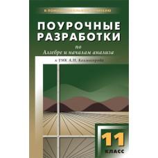 Поурочные разработки. Алгебра и начала анализа к УМК Колмогорова. 11 класс. (ПШУ). ФГОС