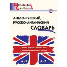 Англо-русский, Русско-английский словарь. Школьный словарик