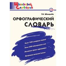 Орфографический словарь. Начальная школа. Школьный словарик