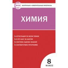 Контрольно-измерительные материалы. Химия. 8 класс. (КИМ). ФГОС