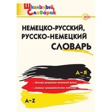 Немецко-русский, Русско-немецкий словарь.Школьный словарик