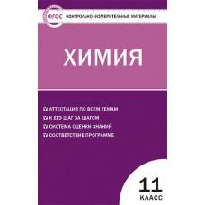 Контрольно-измерительные материалы. Химия. 11 класс. (КИМ). ФГОС