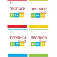 Прописи к Азбуке Горецкого. 1 класс. В 4-х частях. ФГОС