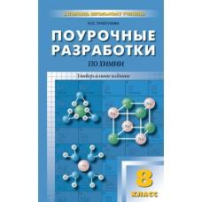 Поурочные разработки. Химия. Универсальное издание. 8 класс. (ПШУ). ФГОС