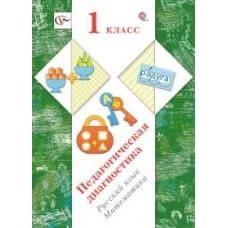 Педагогическая диагностика. 1 класс. Русский язык, математика. Комплект материалов. ФГОС
