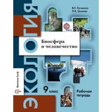 Экология. Биосфера и человечество. 9 класс. Рабочая тетрадь. ФГОС