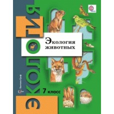 Экология животных. 7 класс. Учебное пособие. ФГОС