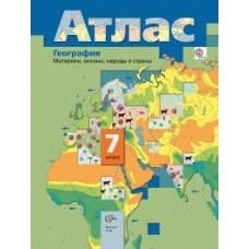 География. 7 класс. Атлас. Материки, океаны, народы и страны. ФГОС