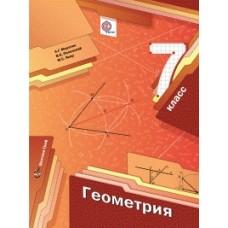 Геометрия. 7 класс. Учебник. ФГОС