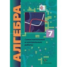 Алгебра. 7 класс. Самостоятельные и контрольные работы. К учебникам углубленного изучения ФГОС