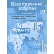 Экономическая и социальная география мира. 10-11 класс. Контурные карты с заданиями. ФГОС