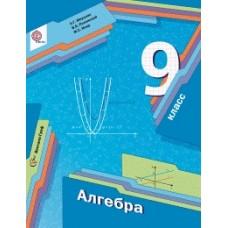 Алгебра. 9 класс. Учебник. ФГОС