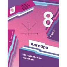 Алгебра. 8 класс. Методическое пособие. ФГОС