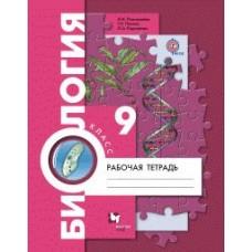 Биология. 9 класс. Рабочая тетрадь. ФГОС
