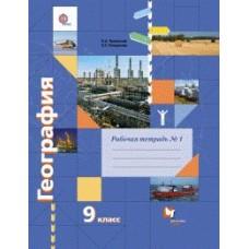 География. 9 класс. Рабочая тетрадь. Часть №1. ФГОС