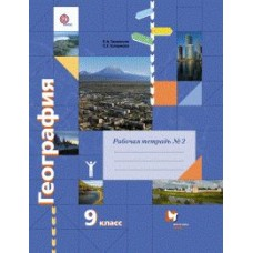 География. 9 класс. Рабочая тетрадь. Часть №2. ФГОС