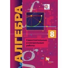Алгебра. 8 класс. Самостоятельные и контрольные работы. к учебнику углубленного изучения ФГОС