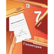 Геометрия. 7 класс. Рабочая тетрадь. Комплект в 2-х частях. Часть 1. ФГОС