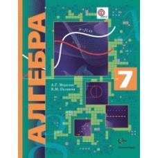 Алгебра. 7 класс. Углубленное изучение. Учебник. ФГОС