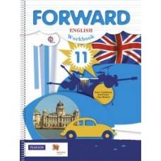 Английский язык. Forward. 11 класс. Базовый уровень. Рабочая тетрадь.  ФГОС