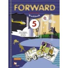 Английский язык. Forward. 5 класс. Рабочая тетрадь. ФГОС