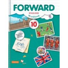 Английский язык. Forward. 10 класс. Рабочая тетрадь. Базовый уровень. ФГОС