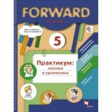 Английский язык. Forward. 5 класс. Лексика и грамматика. Сборник упражнений. ФГОС