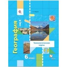 География. 6 класс. Начальный курс. Технологические карты. Методическое пособие. ФГОС