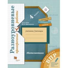 Математика. 4 класс. Разноуровневые проверочные работы. Подготовка к ВПР