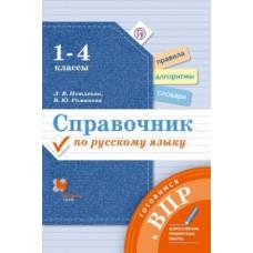 Готовимся к ВПР. Русский язык. 1-4 классы. Справочник