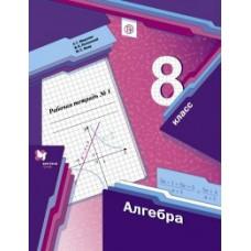 Алгебра. 8 класс. Рабочая тетрадь. Комплект в 2-х частях. Часть 1. ФГОС