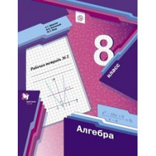 Алгебра. 8 класс. Рабочая тетрадь. Комплект в 2-х частях. Часть 2. ФГОС