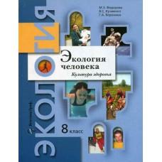 Экология человека. 8 класс. Культура здоровья. Учебное пособие