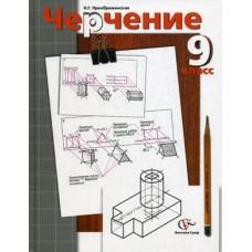 Черчение. Учебник. 9 класс