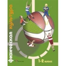 Физическая культура. 1-2 класс. Учебник. ФГОС