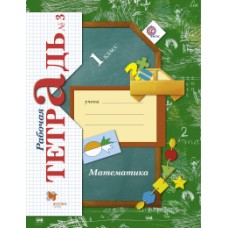 Математика. 1 класс. Рабочая тетрадь. Комплект в 3-х частях. Часть 3. ФГОС