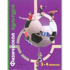 Физическая культура. 3-4 класс. Учебник. ФГОС