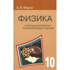 Физика. 10 класс. Опорные конспекты и разноуровневые задания