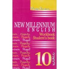 Решебник к учебнику New Millenium English. 10 класс