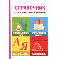 Литературное чтение. Математика. Русский язык. Окружающий мир. 1-4 класс. Справочник для начальной школы